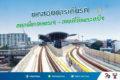 バンコクのBTS、スクンビット線北部延伸区間の走行試験を開始