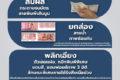 タイ、国内で偽札が出回っているとして注意喚起
