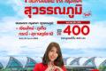 タイ・エアアジア、スワンナプーム空港発着の国内線4路線就航を発表 ドンムアンに次ぐバンコク第2のハブに