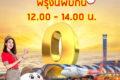 タイ・ベトジェットエア、5日間限定の0バーツセールを開催 会員対象の受託手荷物無料キャンペーンも