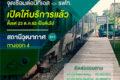 タイ国鉄マハーチャイ線、ウタカート駅など2駅がオープン
