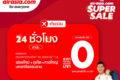 タイ・エアアジアが1日限定のスーパーセール開催 国内線が諸費用込み約350円