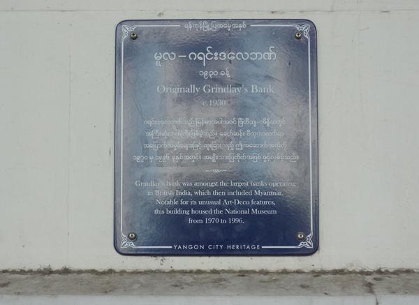 ヤンゴンのブループラーク