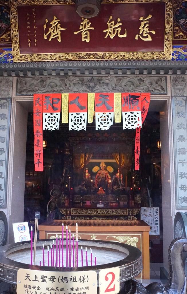 横濱媽祖廟の天后聖母