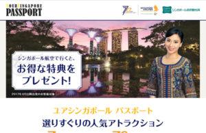ユアシンガポール パスポート